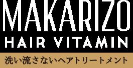 MAKARIZO HAIR VITAMIN 洗い流さないヘアートリートメント