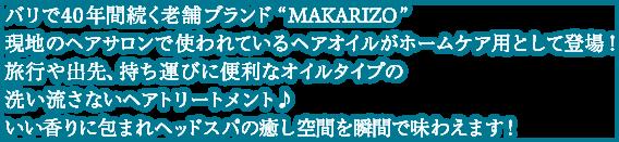 """バリで40年間続く老舗ブランド""""MAKARIZO""""現地のヘアサロンで使われているヘアオイルがホームケア用として登場!旅行や出先、持ち運びに便利なオイルタイプの洗い流さないヘアトリートメント♪いい香りに包まれヘッドスパの癒し空間を瞬間で味わえます!"""